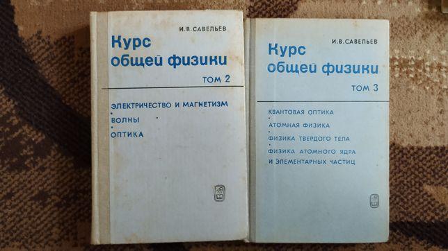 Книга курс общей физики Савельев