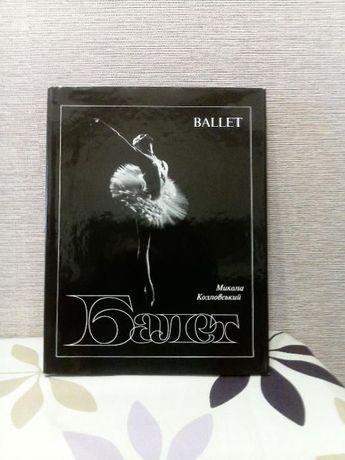 книга - фотоальбом Балет