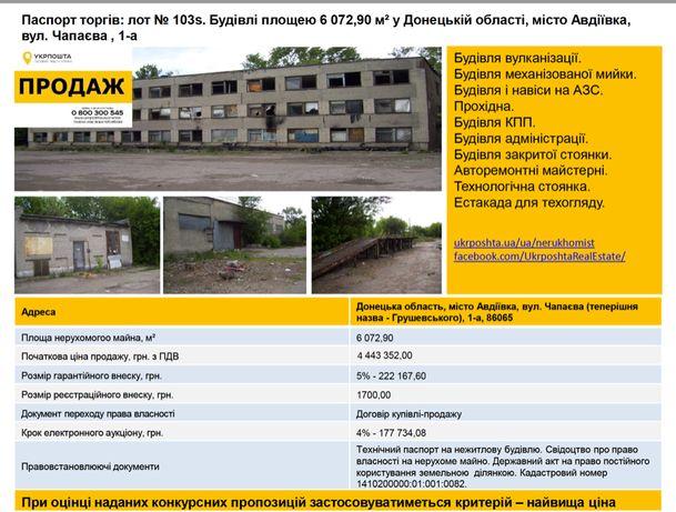 Продаж будівель площею 6 072,90 м² у Донецькій області, м. Авдіївка