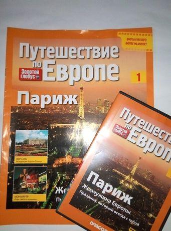 Журналы Путешествие по Европе
