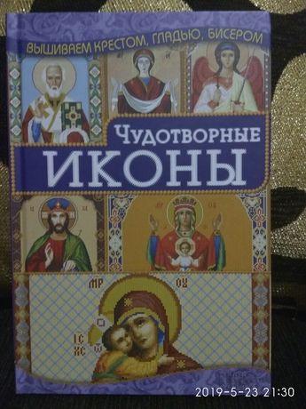 """Книга для вышивания - """"Чудотворные иконы"""""""