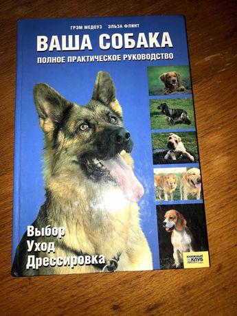 Книга для собаководів-любителів.