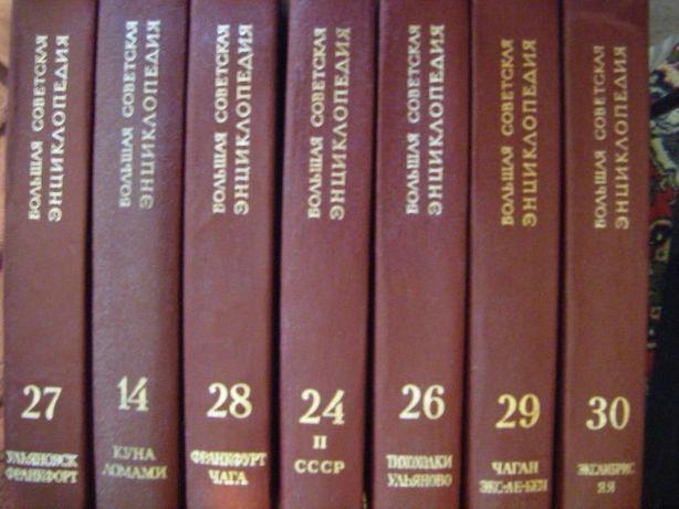 Продам книги- Большая Советская энциклопедия