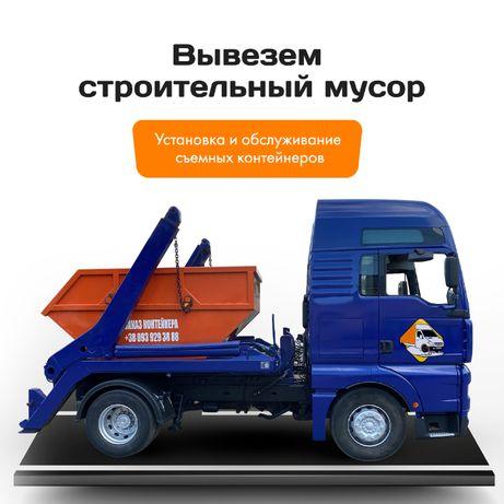 Вывоз мусора. Самосвалы 2 до 15 тонн. Вывоз строительного мусора.