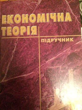 економічна теорія підручник/ в. м. тарасевич