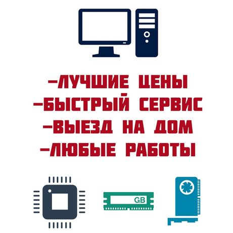 Компьютерная помощь Ремонт,Настройка ПК/Компьютера/Ноутбука/СМАРТ ТВ