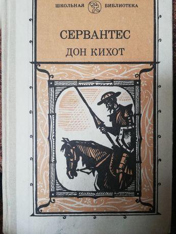 Сервантес. Дон Кихот