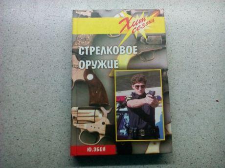 """книга""""Срелковое оружие"""""""