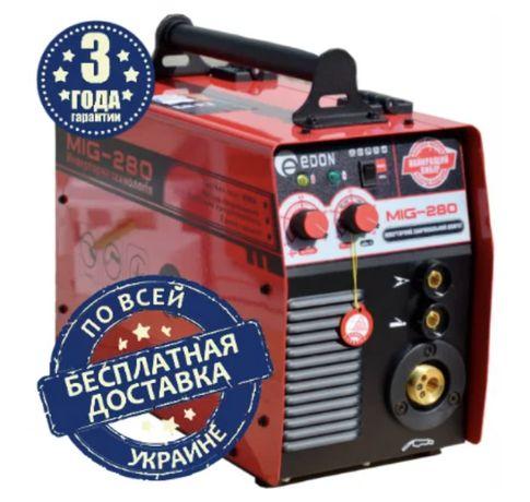 Сварочный полуавтомат Edon MIG-280 БЕСПЛАТНАЯ ДОСТАВКА