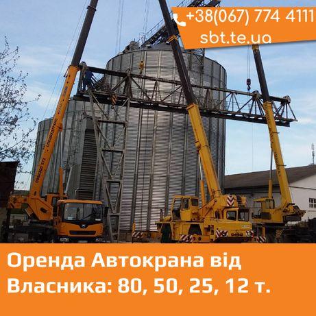 Оренда (аренда), послуги автокрана 10, 25, 80 тонн, маніпулятор