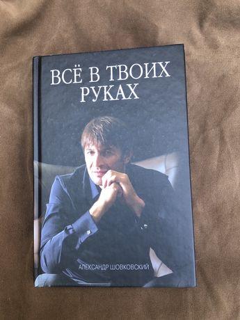 Александр Шовковский «Всё в твоих руках»