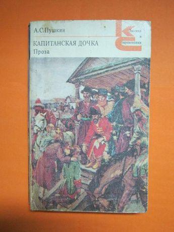 """Книга """"Капитанская дочка"""""""