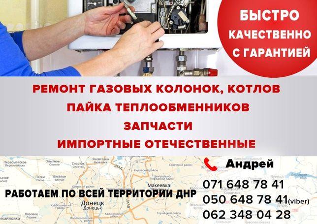 ремонт газовых колонок и котлов в Донецке, Макеевке