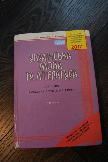 Справочник с тестами Украинский язык и литература для ЗНО 2017