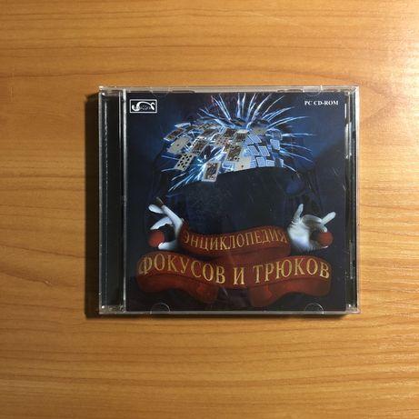PC CD Энциклопедия фокусов и трюков