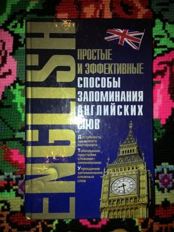 """English """"Простые и эффективные способы запоминания английских слов"""""""