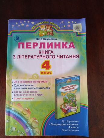Книга з літературного читання.