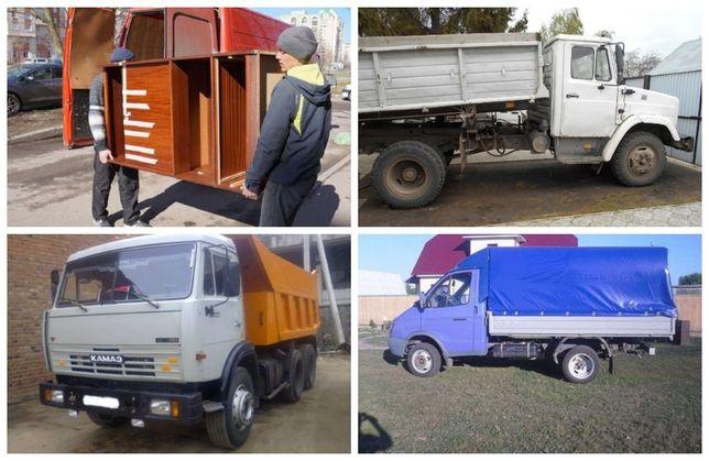 Услуги грузчиков Грузоперевозки мебели Вывоз мусора Демонтаж Доставка