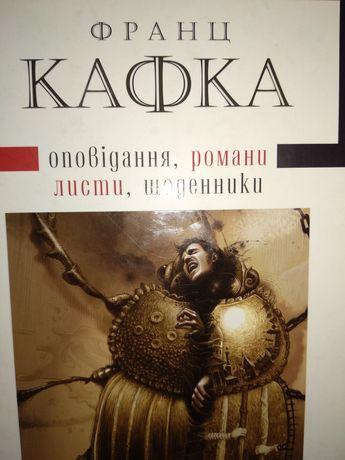 Франц Кафка.оповідання.романи.листи.щоденники