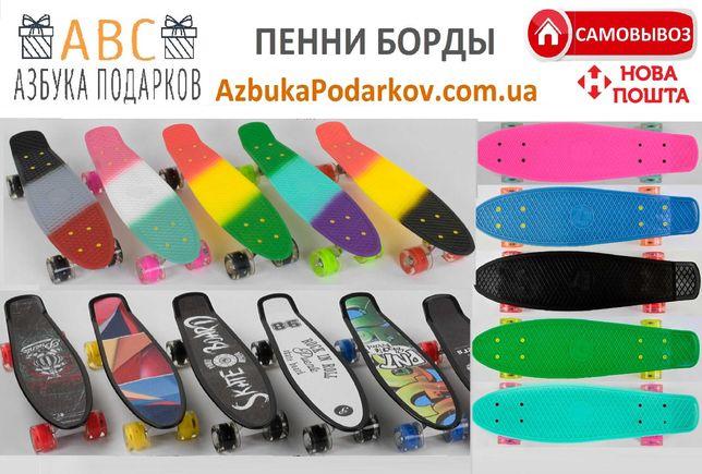 Пенни борд Best Board, скейт, Penny Board 22, колеса PU, подсветка LED