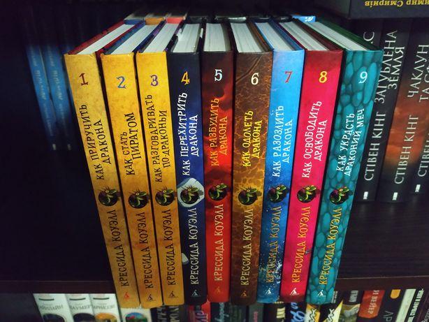 Как приручить дракона, Коуэлл, тома 1-9