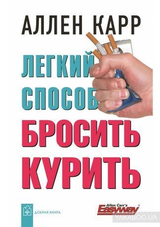 Легкий способ бросить курить. Поспешите купить пока действует акция