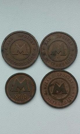 Металлические жетоны киевского Метро