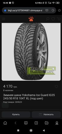 Шины зима Yokohama 245 50 R 18 Срочно !