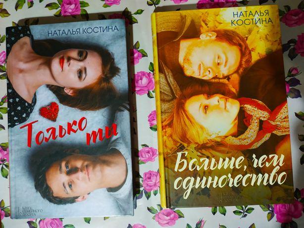 Книга Н.Костина Только ты