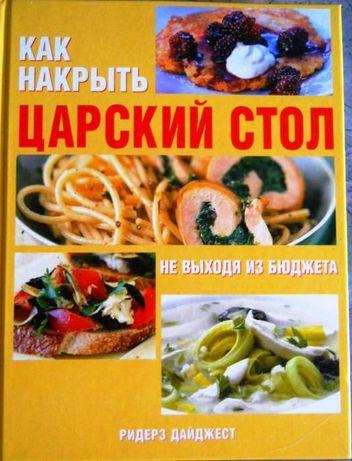 Энциклопедия Царский стол