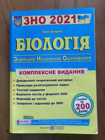 Підручник для підготовки до ЗНО з біології.