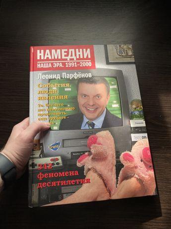 Книги «Намедни» (1980-е и 1990-е)