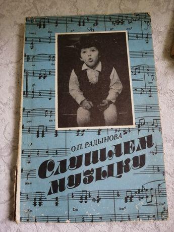 """Книга """" Слушаем музыку"""" О.П. Радынова"""
