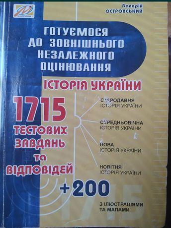 Історія України Островський 1715