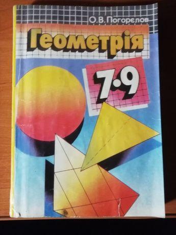 Геометрія 7-9 клас О.В. Погорєлов