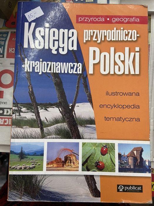 Księga przyrodniczo-krajoznawcza Polski Publicat Białystok - image 1