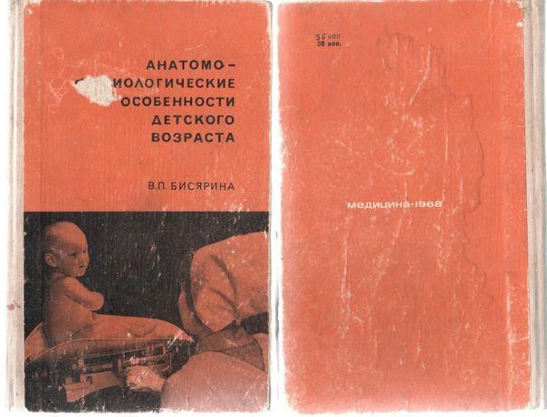 """Книга """"Анатомо-физиологические особенности детского возраста"""" 1968 г"""