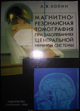 Холин Магнитно-резонансная томография при заболеваниях нервной системы