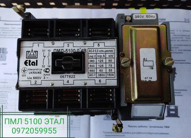 Контактор Магнітний пускач 125А ПМЛ 5100 ЭТАЛ