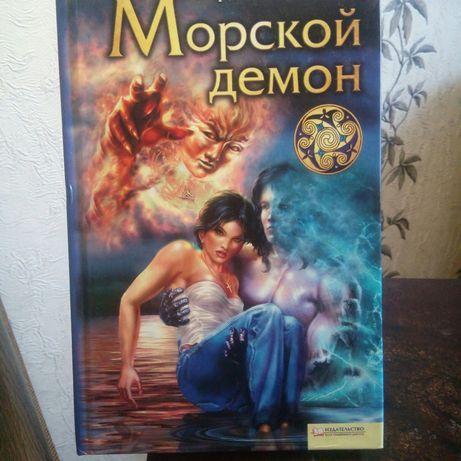 Вирджиния Кантра «Морской демон»