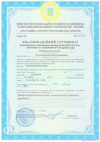 Проек производства работ ППР, ППРк, ПОС, ГП, Одесса и вся Украина.