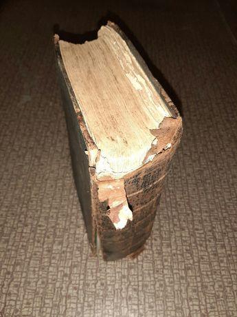 Старая очень редкая Библия 1898 года.