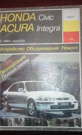 Книга Honda Civic, Acura Integra 1994-1998 гг.