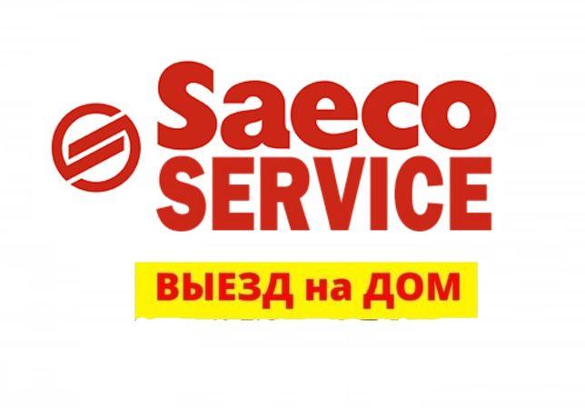 Ремонт и обслуживание кофемашин Saeco, Philips.