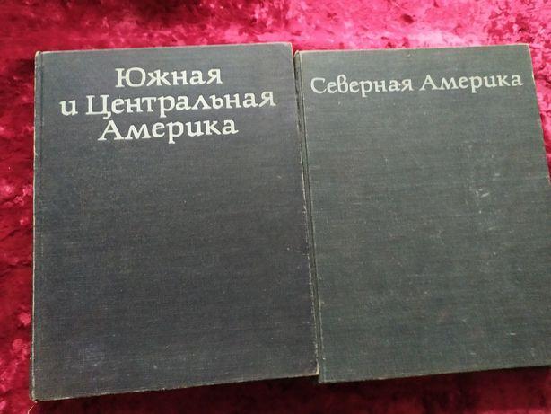 Книжка Америка в 2 томах
