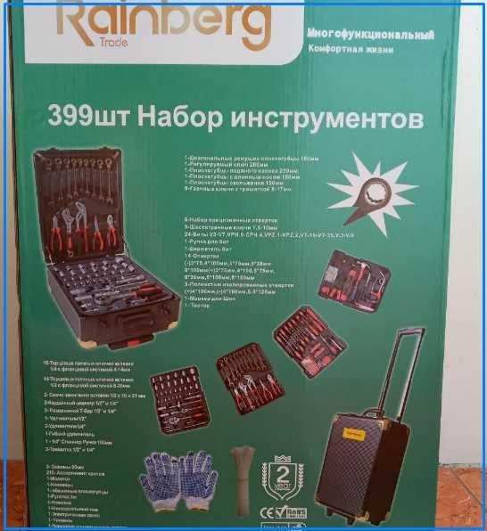 Набор инструментов Rainberg RB-0001 ( 399 предметов )