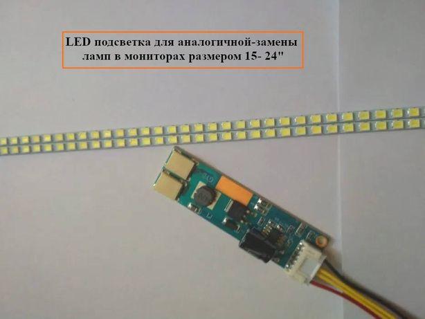LED Подсветка Для Аналогичной-Замены Ламп В Мониторах Размером 15