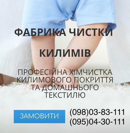 Чистка Килимів Київ 70грн м2