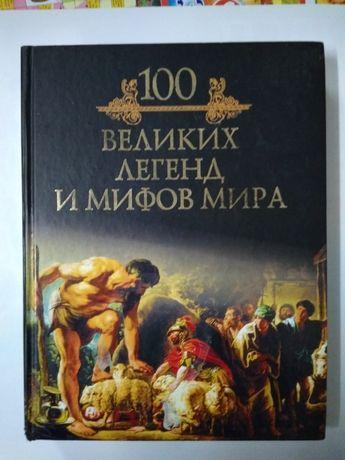 Энциклопедия 100 великих легенд и мифов мира