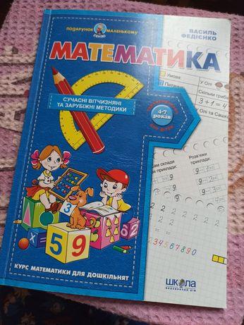 Зошит з математики. Цікава математика для дошкільнят, Федієнко.